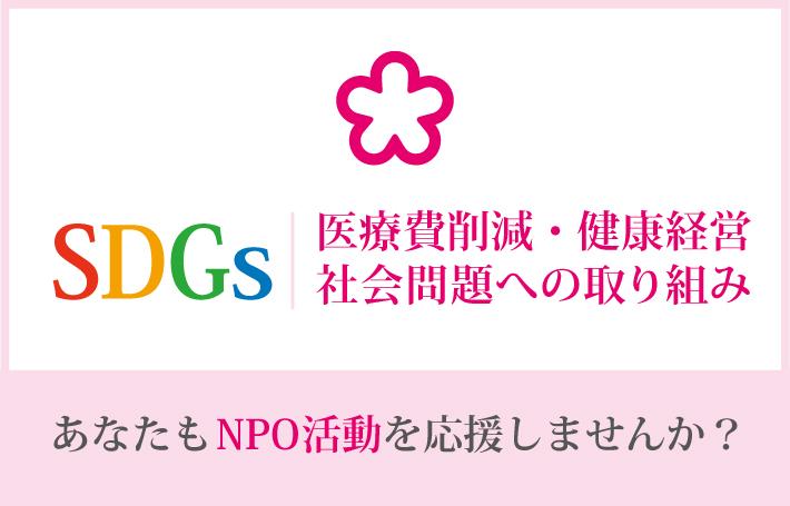 NPO活動応援